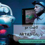 کاشت مو با ربات ARTAS